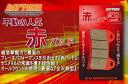ショッピングDAYTONA 【ZX-12R/04-06】R[リア]用【DAYTONA】 [デイトナ] ブレーキパッド [赤パッド] 79825 デイトナ製