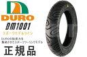 【セール特価】130/70-12 ホンダ・ヤマハ純正指定 ダンロップOEM工場 DURO DM1001