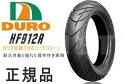 ダンロップOEM シグナスX/シグナスX SR/2004〜用 フロントタイヤ DURO HF912A 110/70-12 47J TL デューロ