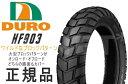 ダンロップOEM フリーウェイ 250/1989〜用 リアタイヤ DURO HF903 120/90-10 56J TL デューロ