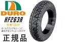 【セール特価】3.00-10 ダンロップOEM スクーター用タイヤ チューブレスタイヤ 300-10 HF263A DURO デューロ【02P03Dec16】