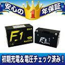 【1年保証付き】 F1 バッテリー 【シグナスX XC125/EBJ-SE44J用】バッテリー【YT7B-BS】【GT7B-4】互換 MFバッテリー 【FT7B-4】