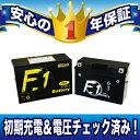 【1年保証付き】 F1 バッテリー 【グランドマジェスティ YP400G/EBL-SH06J用】バッテリー【GT9B-4】互換 MFバッテリー 【FT9B-4】【02P01Oct16】