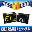 【1年保証付き】 F1 バッテリー 【マジェスティ YP250C/BA-SG03J用】バッテリー【GT9B-4】互換 MFバッテリー 【FT9B-4】あす楽