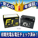 楽天アイネットSHOP【1年保証付き】 F1 バッテリー 【V Star950/海外向け用】バッテリー【YTZ14S】【TTZ14S】互換 MFバッテリー 【FTZ14S】