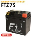 【1年保証付き】 F1 バッテリー 【ZOOMER[ズーマー]/JBH-AF58用】 バッテリー 【YTZ7S】【FTZ5L-BS】【FTZ7S】【TTZ7SL】互換 MFバッテリー 【FTZ7S】【02P03Dec16】