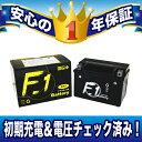 【1年保証付き】 F1 バッテリー FTX9-BS【YTX9-BS互換】【液入れ充電済み】【バイク用】【バッテリー】【02P01Oct16】