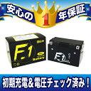 【1年保証付き】 F1 バッテリー 【CB1000RR/BC-SC57用】 バッテリー【YTZ10S】【GTZ10S】【TTZ10S】互換 MFバッテリー【FTZ10S】