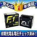 【1年保証付き】 F1 バッテリー 【フュージョン/MF02用】 バッテリー【YTX12-BS】【GTX12-BS】【KTX12-BS】互換 MFバッテリー 【FTX12-BS】