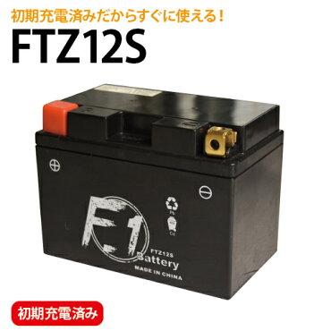 F1バッテリー【フォルツァZ/BA-MF08用】バッテリー【YTZ12S】【TTZ12S】互換MFバッテリー【FTZ12S】【1年保証】