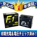 【1年保証付き】 F1 バッテリー 【FZ400R/4YR用】バッテリー【YT12B-BS】【GT12B-4】互換 MFバッテリー 【FT12B-4】【02P01Oct16】