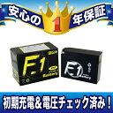 【1年保証付き】 F1 バッテリー 【セピアZZ/A-CA1EB用】バッテリー【YT4B-BS】【GT4B-5】互換 MFバッテリー 【FT4B-5】【02P01Oct16】