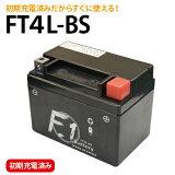 【1年保証付き】 F1 バッテリー FT4L-BS【YT4L-BS互換】【YTX4L-BS互換】【液入れ充電済み】【バイク用】【バッテリー】