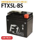 【1年保証付き】 F1 バッテリー FTX5L-BS【YUASA ユアサ YTX5L-BS 互換】【液入れ充電済み】【バイク用 バッテリー】【あす楽】
