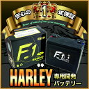 【1年保証付き】 F1 バッテリー 【FXD1450cc ダイナースーパーグライド/00〜06用】バッテリー[65989-97A] 互換 ハーレー用 MFバッテリー 【HVT-1】