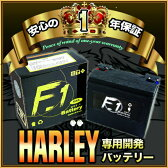 【セール特価】F1 バッテリー HVT-1 【YTX20L-BS互換】【安心の1年保証付き】【充電済み】【F1】【バイク用】【ハーレー】【バッテリー】【02P01Oct16】