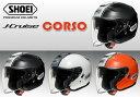 【SHOEI[ショウエイ]】 J-Cruise CORSO ジェイ-クルーズ コルソ ジェット ヘルメット インナーサンバイザー フル装備 各色/各サイズ
