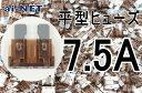 【平型ヒューズ】【7.5A】ブラウン ブレードヒューズ 7.5アンペア【aiNET製】【あす楽】
