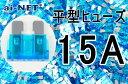 【平型ヒューズ】【15A】ブルー ブレードヒューズ 15アンペア【aiNET製】【あす楽】 キャッシュレス5%還元【楽天スーパーセール 開催】