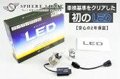 【ZRX400】【SPHERE LIGHT[スフィアライト]】 LEDヘッドライト H4 Hi/Loコンバージョンキット SHBPC060 車検対応/20W 6000K