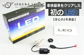 【セール特価】【レビューで特典】【CBR600RR】【SPHERE LIGHT[スフィアライト]】 LEDヘッドライト H7 コンバージョンキット SHBPD060 車検対応/20W 6000K