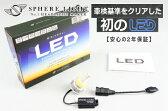 【セール特価】【SPHERE LIGHT[スフィアライト]】 LEDヘッドライト H9/H11コンバージョンキット SHBPE060 車検対応/20W 6000K 防水 コンパクト設計 2年保証
