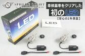 【GSX-R600】【SPHERE LIGHT[スフィアライト]】 LEDヘッドライト H7 コンバージョンキット 2灯 SHBPD2060 車検対応/20W 6000K