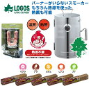 送料無料 LOGOS/ロゴス LOGOSの森林 スモークタワー スターターセット