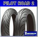 【特価品】【FZ1 FAZER GT 1000/2011〜用】前後タイヤ ミシュラン パイロットロード2 120/70ZR17 190/50ZR17 MICHELIN PILOT ROAD2【02P03Dec16】