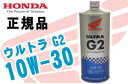 【特価品】【エンジンオイル】HONDA/ホンダ純正 ウルトラ G2 10W30 低燃費マルチタイプオイル 1L【10W-30】ホンダ純正オイル