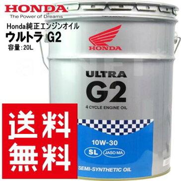 【送料無料】【エンジンオイル】HONDA/ホンダ ウルトラ G2 10W30 低燃費マルチタイプオイル 20L【10W-30】ペール缶【08233-99977】