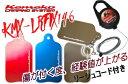 Kemeko/ケメコ スタンドプレートWITH FIX リーシュコードリール【KMX-LRFIX146】ゴールド ブルー レッド サイドスタンドプレート あす楽