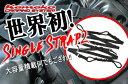 Kemeko/ケメコ製パッキングサポート シングルストラップ2 SINGLE STRAP2【KMX-S001】 【バイク用 積載ベルト コード フック ツーリングネット キャリングコード シートフック】 あす楽