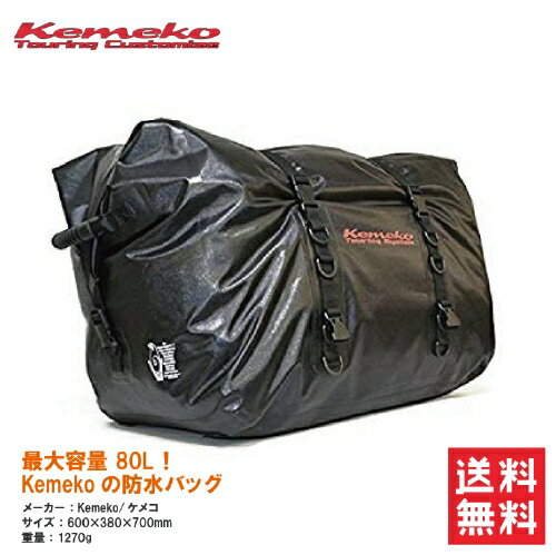 【送料無料】Kemeko/ケメコ 容量80L キャンピングドライバッグ DRY-X3 XL 防水バッグ【KMX-D003BK】キャンプバッグ ツーリングバッグ TPUターポリン バイク シートバッグ レインバッグ あす楽