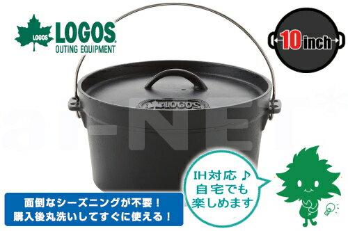 送料無料LOGOS/ロゴスSLダッチオーブン10inch/10インチ・ディープ(バッグ付き)8106