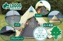 【送料無料】LOGOS/ロゴス Tepee ナバホ300セット【71809511】【モノポール型テント】【設営簡単 ファミリーキャンプ】【ティピーテント 三角テント ワンポールテント 】【2人用】【あす楽】