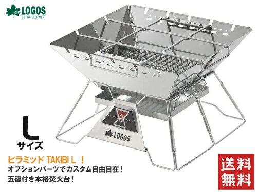 送料無料LOGOS/ロゴスtheピラミッドTAKIBIL(ピラミッド焚火)81064162キャンプた