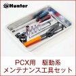 【HUNTER】PCX PCX125 PCX150 駆動系 工具セット メンテナンス工具【ハンター製】【02P03Dec16】