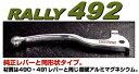 無料特典付[ラフ&ロード]【RALLY(ラリー)】 [WR250R/X][KDX250R][KDX220R][KDX200R][KDX125R] RALLY492 ノーマルリプレイスタイプクラッチレバー [RY49201][AC-1]【ラフアンドロード(ROUGH&ROAD)】[RY]【P08Apr16】
