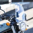 【6ヶ月保証付】【XVS1300CA】 スクリーンバイザー メーターバイザー 中型タイプ クリアスクリーン 風防 汎用 aiNET製