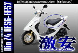 �ڥ������ò��ۡڥ�ӥ塼�ǥ��������̵���ۡ�6�����ݾ��աۡڥ��ޡ���DIO[���ޡ��ȥǥ���]Z4�� ĥ�إ����ȥ��С� �������� AF56 AF57��02P27May16��