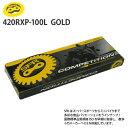 SFR チェーン 【DAX(ダックス)】 420-100L ノンシールチェーン ゴールド ドライブチェーン