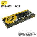 SFR チェーン 【SR500】 530-130L シールチェーン ドライブチェーン
