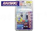【RAYBRIC[レイブリック]】 メーター ウインカー ポジション LEDバルブ GTシリーズ 8000K 2個入り 12V1.1W 【T10】(RE42)【02P03Dec16】