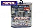 【ドラッグスター400】【RAYBRIC[レイブリック]】 ハイパーハロゲン ホワイトサンダー 4200K ヘッドライトバルブ 【H4】 12V 60/55W 車検対応 (RA48)【02P01Oct16】