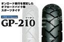【セール特価】IRC 井上ゴム GP210 120/80-18 62P WT リア 10267A バイク タイヤ リアタイヤ【あす楽】