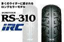 【セール特価】IRC[井上ゴム] RS310 [110/80...
