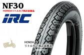 【セール特価】フロントタイヤ 【リトルカブ】IRC[井上ゴム] NF30 [2.50-14] 4PR WT フロント [101288] バイク タイヤ 純正タイヤ