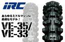 【セール特価】IRC 井上ゴム VE33 110/100-18 64M WT リアタイヤ 329415 オフロード モトクロス バイク リア用 タイヤ リアタイヤ あす楽対応【お買い物マラソン 開催】