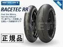 【特価品】120/70ZR17 160/60ZR17 国内正規品 METZELER メッツラー レーステック K1/K2 RACETEC RR【 前後タイヤセット】